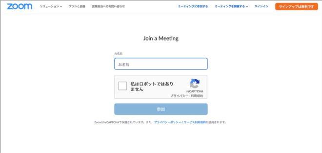 Zoomのミーティングに参加(ブラウザ経由)