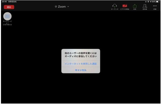 ミーティングに参加(スマホアプリ)3